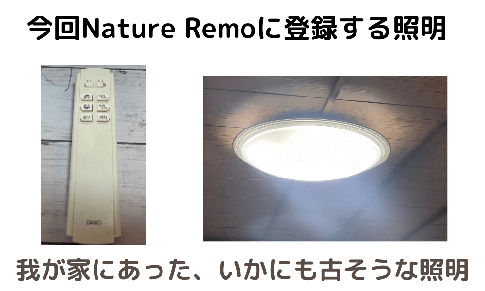 Nature Remo登録のやり方