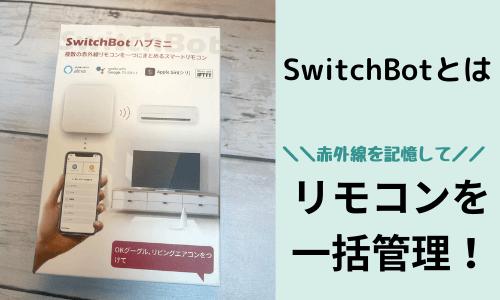SwitchBotはリモコンを一括管理できる優れもの!