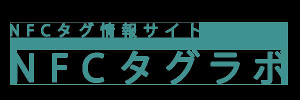 NFCタグラボ
