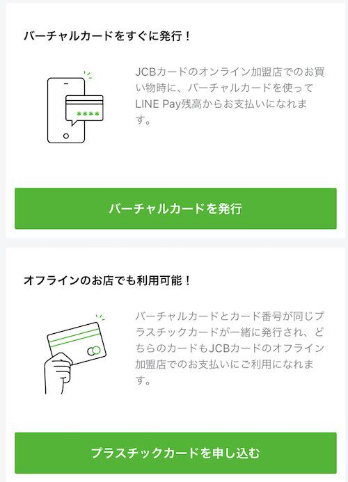 LINEpayカードの発行方法