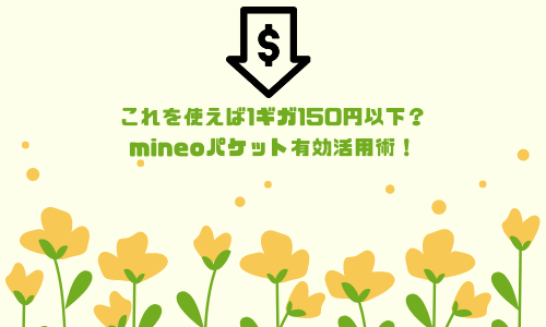 【1ギガ100円以下?】mineoパケットの注意点と有効活用術!