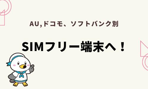 【au,ドコモ、ソフトバンク別】シムロック解除してシムフリーへ 条件とやり方