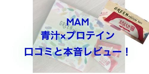 MAM青汁プロテインの口コミやダイエット効果は?実体験で検証!