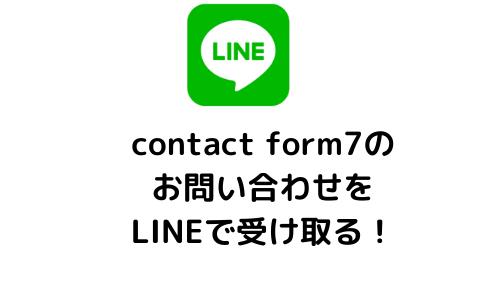 contact form7のお問い合わせ内容を LINEで受け取る