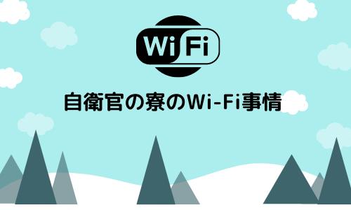 自衛隊のWi-Fi事情